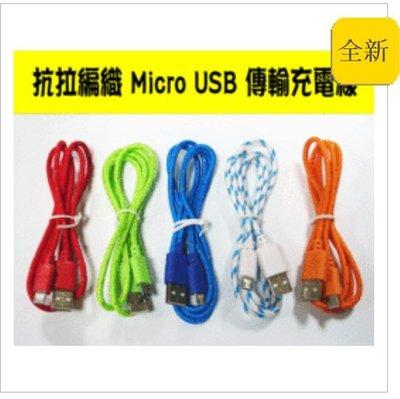【鑫巢】(1M編織線 MicroUSB to USB) 抗拉 高強度 1公尺 /  100公分 傳輸線 充電線 新北市