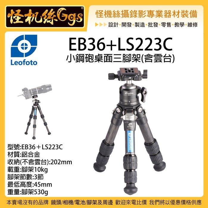 怪機絲 Leofoto 徠圖 EB36+LS223C 小鋼砲桌面三腳架 相機 攝影機 手機 桌上型腳架 承重10kg