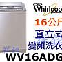 福利品祥銘Whirlpool惠而浦16公斤DD直驅變頻...