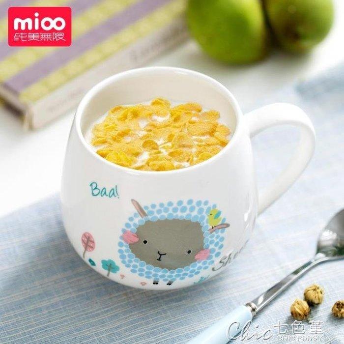 純美無限可愛陶瓷杯大肚馬克杯喝水杯子學生韓版少女水杯帶勺子