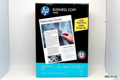 【圓融文具小妹】hp 影印紙 A4 70磅 一包 白色 500張入 噴墨 雷射 印表紙 貨運一張訂單最多10包