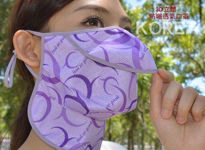 立體口罩防曬 喝水真方便 護頸部防曬口罩 騎士防曬透氣口罩 遮陽口罩頸部韓國正品 NASKA