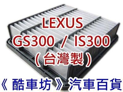 《酷車坊》原廠正廠型 空氣濾芯 98年後 LEXUS GS300 IS300 專用款 另 冷氣濾網 機油芯