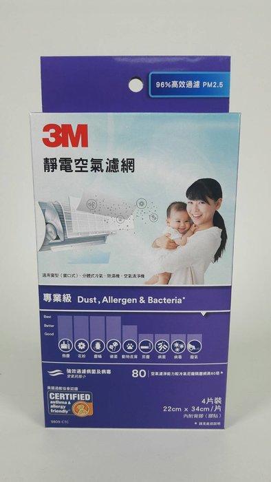 3M 專業級靜電空氣濾網-四片裝