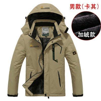 卡其色 情侶 加絨 加厚 保暖 防風 防水 風衣 連帽 外套 戶外衝鋒衣 羽絨衣 夾克 防寒