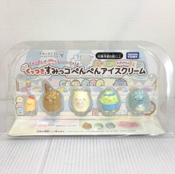 【3C小苑】TP13468 麗嬰 日本 多美 TAKARA TOMY 角落小夥伴 冰淇淋商店 人偶組 公仔 模型 玩具