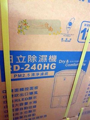 台南家電館~【HITACHI 日立】12公升除濕機《RD-240HG》(玫瑰金)