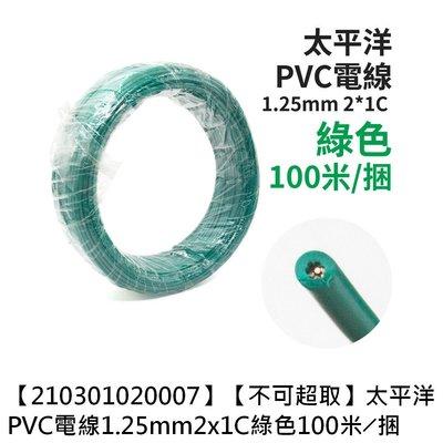 京港電子【210301020007】【不可超取】太平洋 PVC電線 1.25mm2*1C  綠色 100米/ 捆 台中市