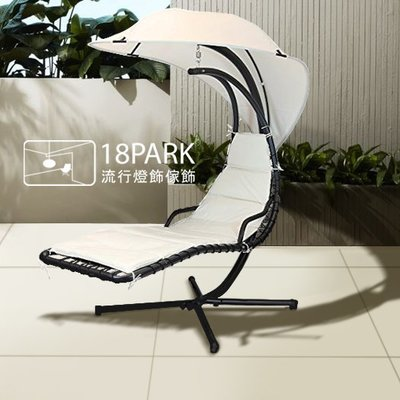 【18Park 】休閒度假 Sunbathing [ 藤路休閒吊椅 ]
