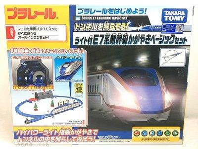 【3C小苑】TP11953 麗嬰 日本 TOMY PLARAIL 鐵道王國 E7 新幹線附燈基本組 火車 軌道 場景