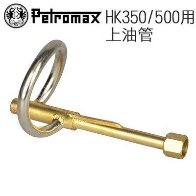 丹大戶外【Petromax】VAPORIZE UPPER PART 上油管 適用HK350/500 152-500