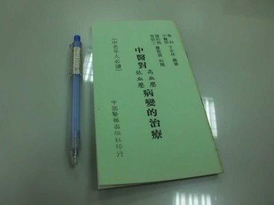 6980銤:A14-4☆民國80年再版『中醫對高血壓 低血壓 病變的治療』于永林 編《中國醫學》