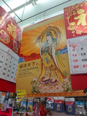 太子店 觀音月曆 掛曆 福澤天下 2020國畫月曆 批發 calendar