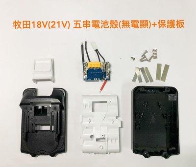 電動工具電池外殼套料 鋰電池電路板 通用 牧田18V(21V) 無電顯款 5串鋰電池電路板 / 超薄款 / BL1820