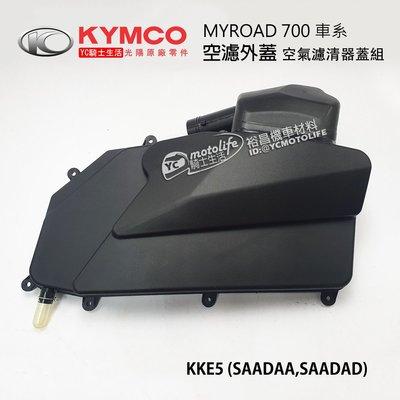 YC騎士生活_KYMCO光陽原廠 空濾蓋 MYROAD 700 i 空濾外蓋 空氣濾清器蓋組 SAADAA SAADAD
