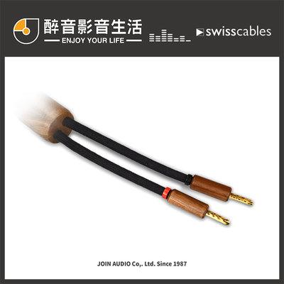 【醉音影音生活】瑞士 Swiss Cable Reference Plus (2.5m~3.5m) 喇叭線.台灣公司貨