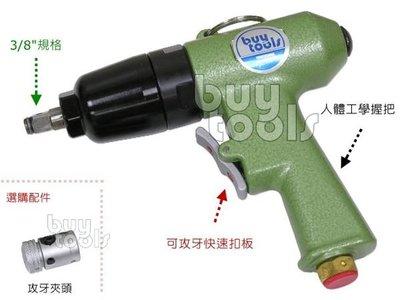 台灣工具-Air Wrench《專業級》低轉速三分氣動板手、加購攻牙夾頭→可當攻牙機「含稅」