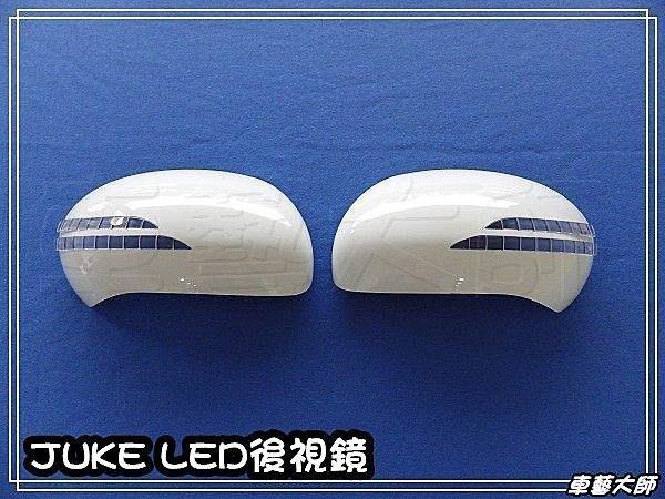 ☆車藝大師☆批發專賣 NISSAN 14年 JUKE LED 後視鏡 轉向燈 方向燈 燈蓋 燈殼
