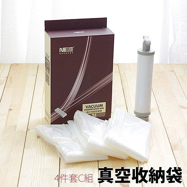 BO雜貨【SP349】 加厚 納川真空收納袋/真空袋/壓縮袋精裝4件套C組[A0118-C] 附吸氣筒