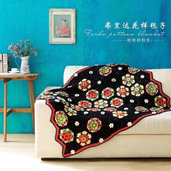 聚吉小屋 #蘇蘇姐家弗里達花樣毯 手工diy鉤針編織蓋毯中粗嬰兒棉線材料包