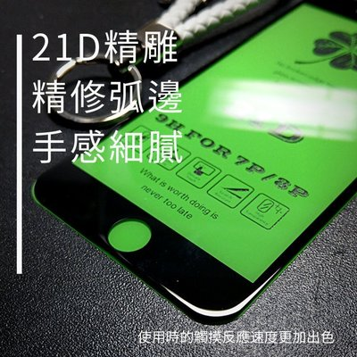 超低價  iPhone 精雕 滿版 21D鋼化 玻璃 膜 保護貼 7 8 Plus XS XR 11 Pro Max
