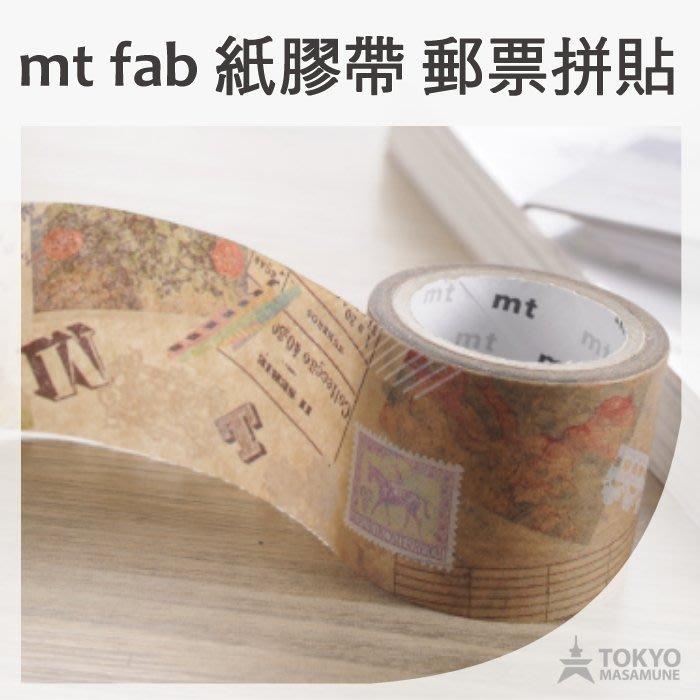 【東京正宗】日本 mt masking tape 紙膠帶 mt fab 系列 郵票拼貼 特價6折