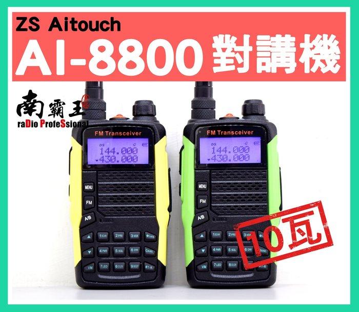 免運,好禮六選二!10W大功率 雙頻無線電對講機 ZS Aitouch AI-8800 登山 露營 AT-5800