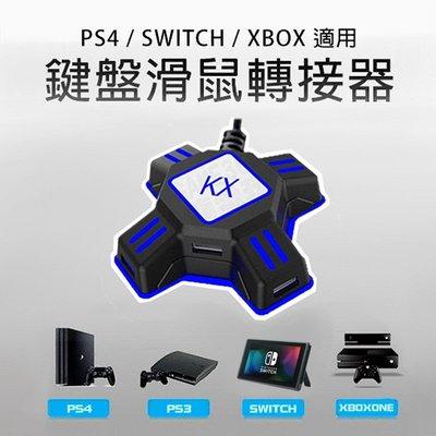 KX ADAPTER 鍵盤滑鼠轉接器 鍵鼠轉換器 滑鼠 鍵盤 切換器 轉換盒 支援 PS4 PS3 XBOXONE NS