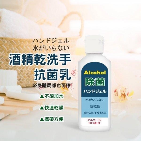 💎 日本酒精乾洗手抗菌乳60ml 一組3瓶(有現貨,不用等喔!)