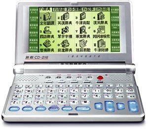 無敵 電腦辭典 翻譯機(CD-216 CD216 )