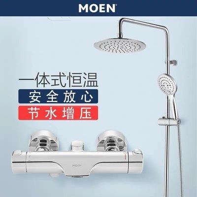 摩恩Carefree恒溫花灑淋浴套裝家用淋雨噴頭套裝沐浴花灑91071花灑套裝