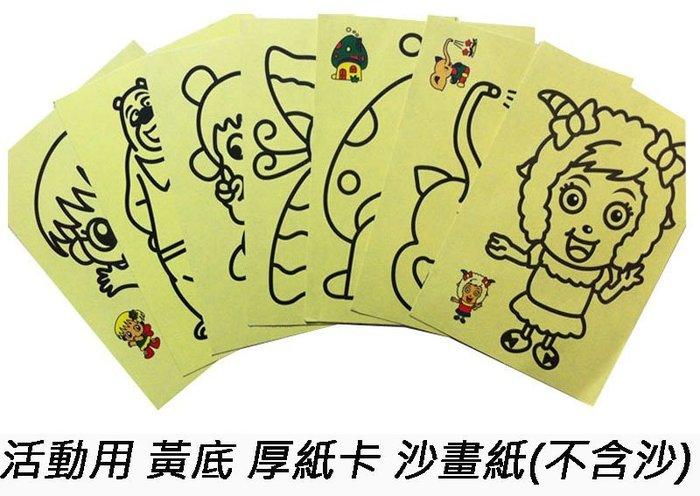 ♥*粉紅豬的店*♥活動 必備 獎勵 禮物 兒童 沙畫紙 創意 手工 DIY 黏貼 砂畫 黃底 厚紙 不含沙 批發-現貨區