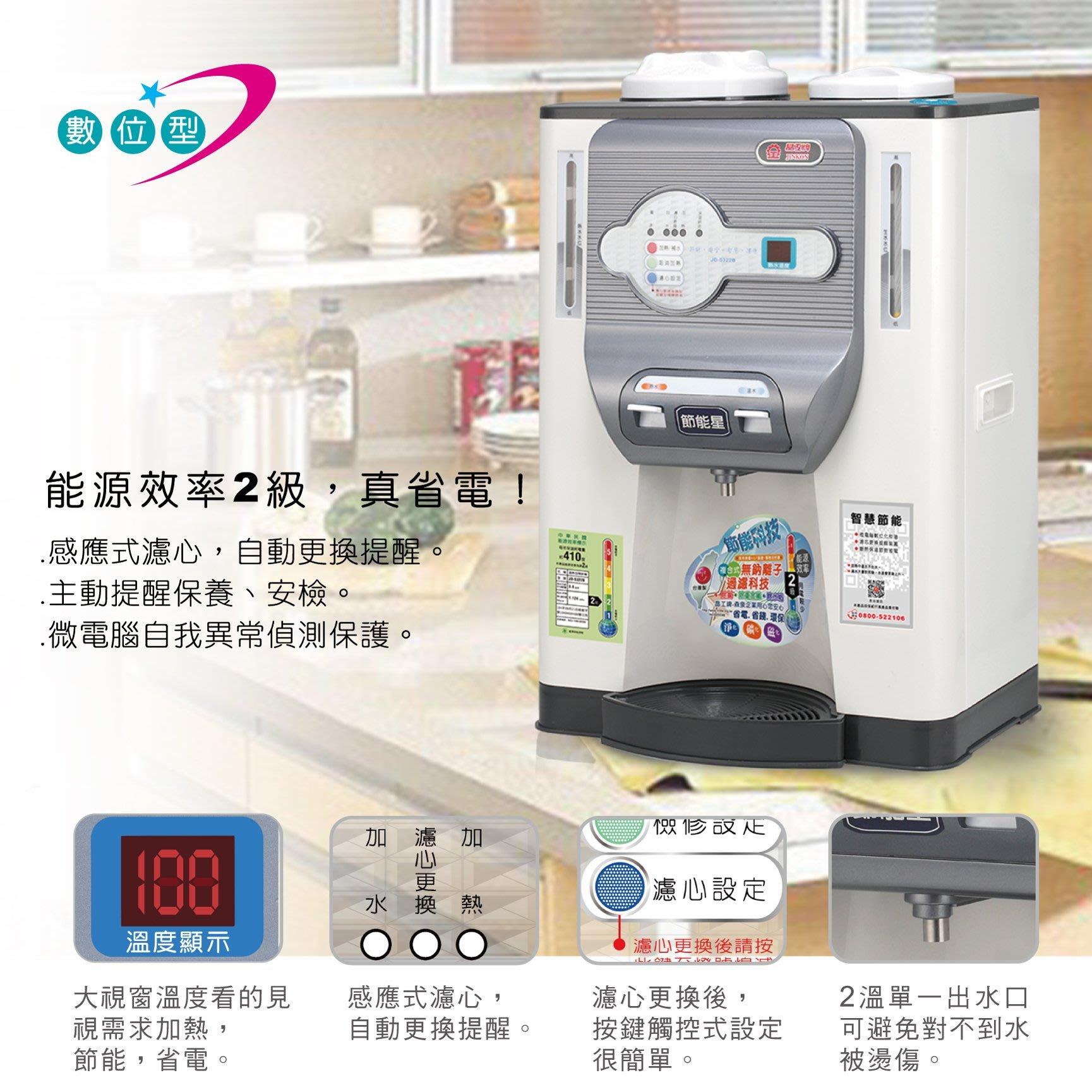 免運費~JD-5322B 晶工牌溫熱全自動開飲機/飲水機 【能源效率2級】