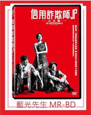 [藍光先生DVD] 信用詐欺師JP:公主篇 The Confidence Man JP (*海樂正版) - 預計4/9發