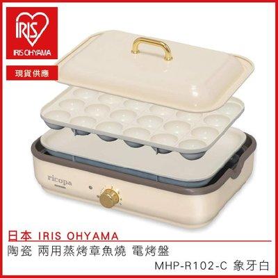 日本 IRIS OHYAMA ricopa 陶瓷 兩用蒸烤章魚燒 電烤盤 MHP-R102-C 象牙白