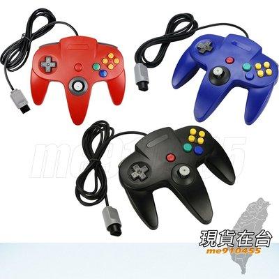 任天堂 N64 有線手把 手把 有線手柄 遊戲手把 有線遊戲 手柄 黑色 有現貨 其他顏色停售