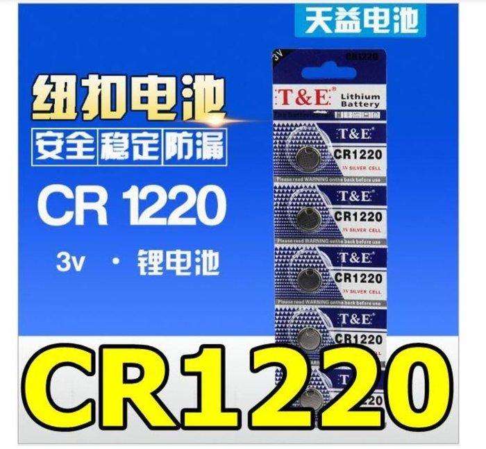 天益牌CR1220鈕扣電池3V/電子錶/車鎖匙/主機板/手錶/水銀電池/耳溫槍/汽車遙控器/計算機