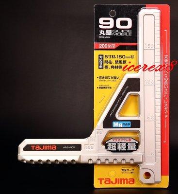 【美德工具】日本大廠 Tajima 切割導向尺 90度 圓鋸機適用