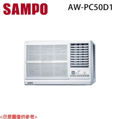 【電器批發】聲寶8-10坪變頻窗型冷氣 AW-PC50D1 送基本安裝 免運費