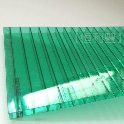 【利豐牌】PC中空板 (6mm透明綠)抗UV、透光、耐用、隔音、隔熱/採光罩/廣告板/耐力板/PC板