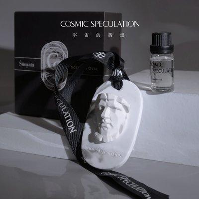蠟燭Cosmic Speculation宇宙的猜想亞歷山大懸掛式車載石膏牌室內香氛
