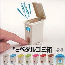 Kitan Club ミニペダルゴミ箱  迷你 垃圾箱 扭蛋 擺設 全7種 清貨 特價