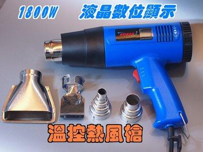 【ToolBox】工業熱風槍/附4個集風口/溫控熱風槍/熱烘槍/熱風槍/包膜/彩繪/熱縮管/汽修/DIY/包裝收縮/除膠