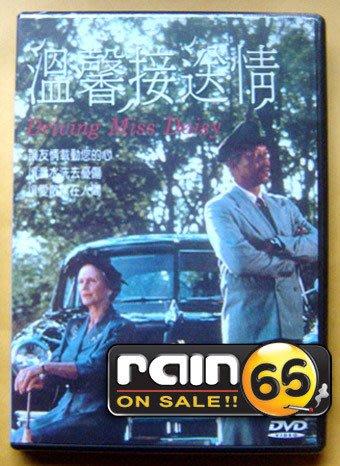 ⊕Rain65⊕正版DVD【溫馨接送情/Driving Miss Daisy】摩根費里曼-全新未拆(直購價)