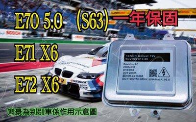 新-BMW 寶馬 HID 大燈穩壓器 大燈安定器 E70 E71 E72 X5 X6
