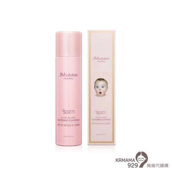 KRmama929~【預購】JM Solution 嬰兒媽媽防曬噴霧 180ml