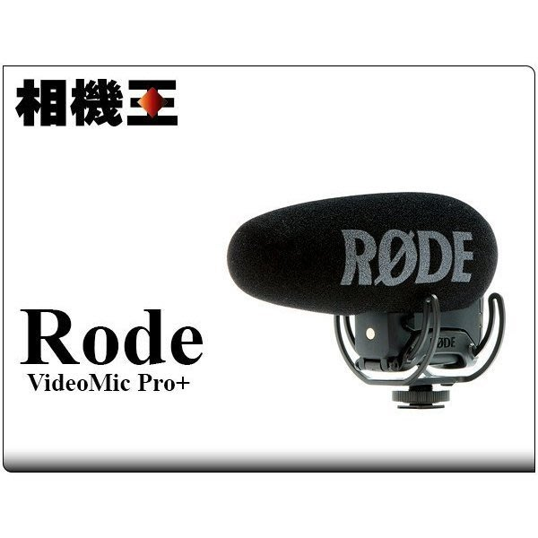 ☆相機王☆Rode VideoMic Pro+ 指向性收音麥克風 免運 (4)