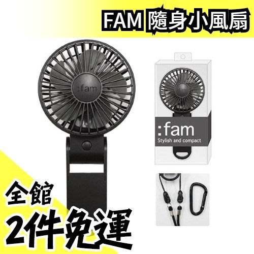 日本原裝 FAM 隨身小風扇 USB 手持 電風扇 可伸縮 可折疊 可掛頸 好收納【水貨碼頭】