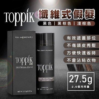 公司貨 頂豐 Toppik 增髮纖維27.5g 髮量遮瑕30秒完成 2.5個月(黑色 黑棕色 淺棕色 其他)【鯨品生活】