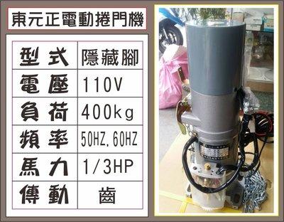 遙控器達人東元正電動捲門機 220V 隱藏腳 400kg 1/3HP 傳動齒輪50HZ.60H 鐵捲門 馬達 電磁開關